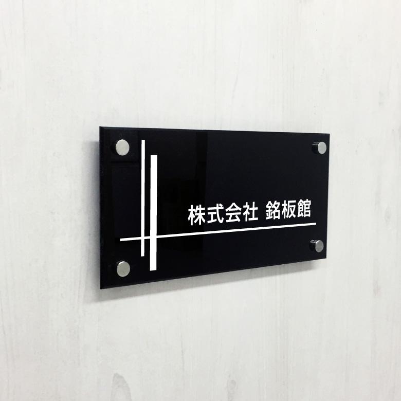 黒アクリル銘板,アクリル銘板,マンション看板,アパート銘板,シンプル看板,シックで落ち着いた館銘板,オリジナル看板,館銘板