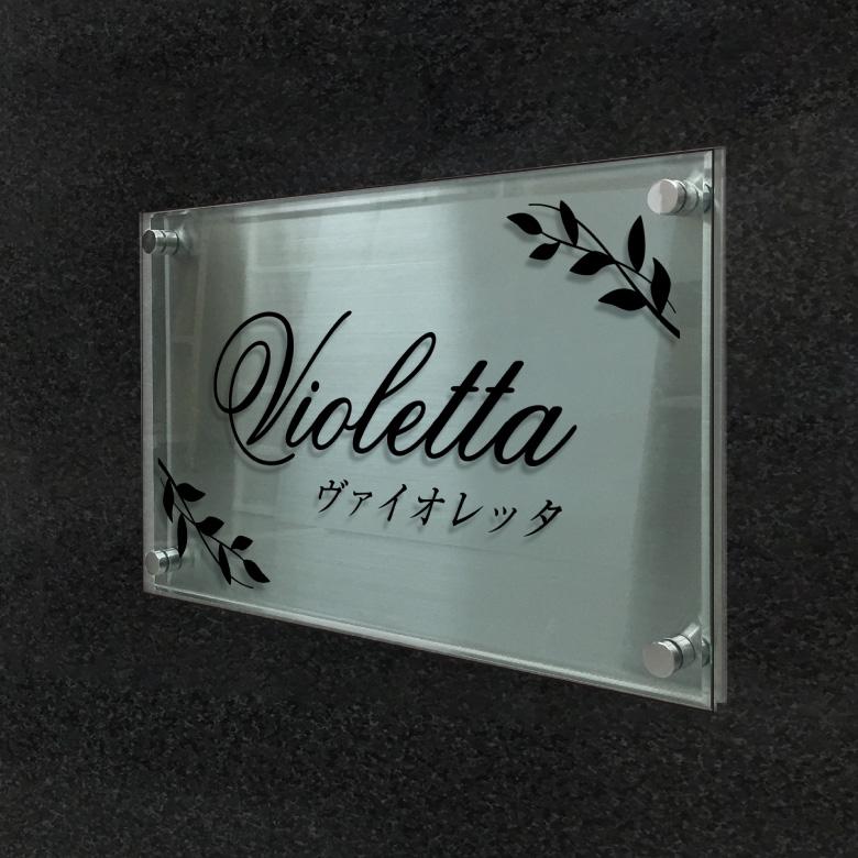 ステンレス銘板,ステンレスプレート,ステンレスとガラス調アクリル銘板,マンション看板,アパート銘板,シンプル看板,シャープな銘板,オリジナル看板,館銘板