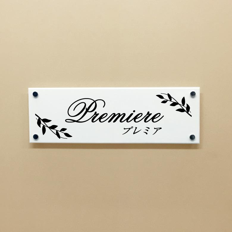白アクリル銘板,アクリル銘板,マンション看板,アパート銘板,シンプル看板,清潔感のある館銘板,オリジナル看板,館銘板