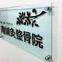 透明アクリル看板 化粧ビス止め 病院の看板 クリニックの看板 医院の看板